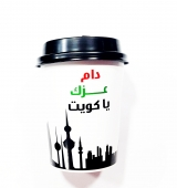 National Day Designer Cups with Lid