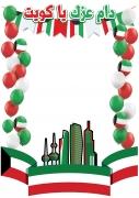Kuwait National Day Frame x-Large Size