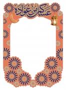 Ramadan Frame Orange  Color X- Large Size