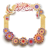 Ramadan Frame Gold Color Small Size