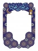 Ramadan Frame Blue Color X-Large Size