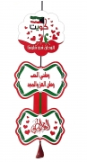 National Day Large 3 Layer Hanging Decorations