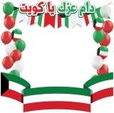 Kuwait National Day Frame Small Size