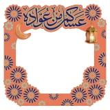 Ramadan Frame Orange Color Small Size
