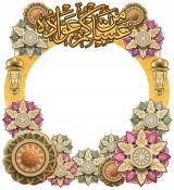 Ramadan 2020 Frame Medium Size