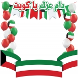 Kuwait National Day Frame Large Size