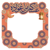 Ramadan Frame Orange  Color Large Size